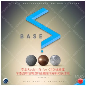 Redshift渲染器C4D车漆金属玻璃塑料液体织物木纹专业3D材质球