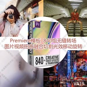 Premiere模板 840组图片视频扭曲融合切割光效移动旋转PR无缝转场