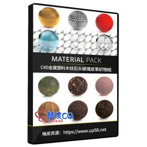 C4D金属玻璃塑料橡胶皮革木纹石头发光织物纸发光材质球预设库