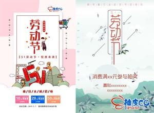 五一劳动节小清新促销宣传PSD海报模板
