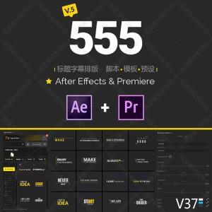 AE Pr脚本预设模板 555款文字标题字幕动态排版样式MG动画 V5版
