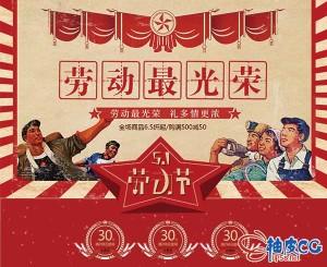 复古风51劳动节促销活动专题淘宝天猫首页PSD模板