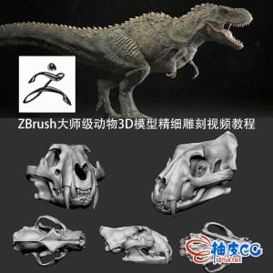 ZBrush大师级视频教程 10周学习动物三维模型精细雕刻