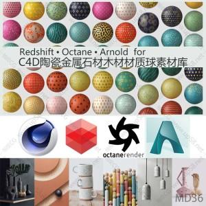 红移Redshift / 辛烷Octane / 阿诺德Arnold渲染器 GSG灰猩猩C4D材质视频教程