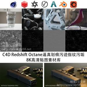 C4D Redshift Octane VRay逼真划痕污迹指纹污垢8K高清贴图素材库