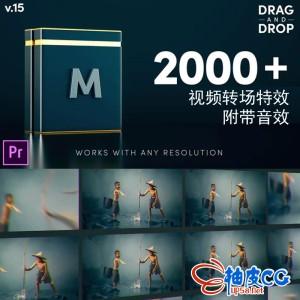 Pr模板 2000+个镜头变焦漏光缩放旋转平移全景滑动视频转场+音效