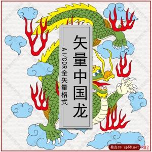 中国古风传统矢量中国龙花纹图案 AI CDR平面设计素材库
