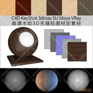 C4D KeyShot 3dmax SU Maya VRay 高清木纹无缝3D贴图材质素材库