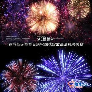 AE模板 + 春节圣诞节节日庆祝烟花绽放高清视频素材