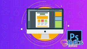 Photoshop网页设计及可盈利自由职业培训视频教程
