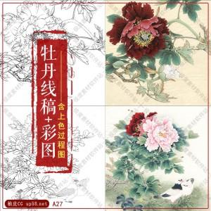 花卉植物牡丹手绘线稿上色临摹素材集 白描工笔国画画谱插画底稿