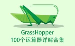 参数化Rhino的外挂插件GrassHopper-100个GH运算器详解合集