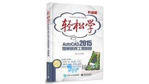 轻松学AutoCAD 2015园林景观工程制图DVD光盘
