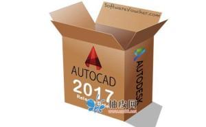 AutoCAD2017简体中文64位&32位正式版免费下载