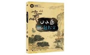 《山水画轻松学》配套光盘免费下载