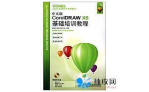 中文版CorelDRAW X6基础培训教程光盘分享