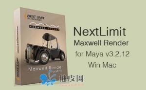 麦克斯韦光谱渲染器Maya插件NextLimit Maxwell Render for Maya v3.2.12版