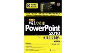 21天精通PowerPoint 2010幻灯片制作-配套光盘免费下载
