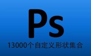 包罗万象的13000个photoshop自定义形状打包下载