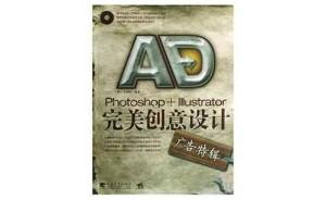 Photoshop+Illustrator完美创意设计(广告特辑)书籍和配套光盘免费下载