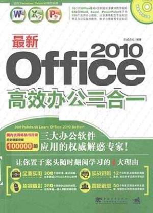《最新Office 2010高效办公三合一》书籍及配套光盘免费下载