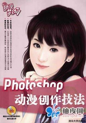 PHOTOSHOP动漫创作技法书籍&配套学习光盘免费下载
