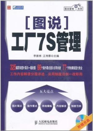 《图说工厂7S管理》免费下载
