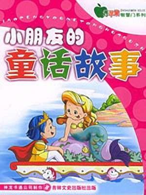 有趣的童话寓言故事139个-少儿的最爱