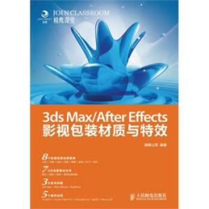 《3ds Max/After Effects影视包装材质与特效》
