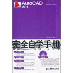 《AutoCAD 2011完全自学手册》免费下载