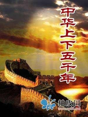 听历史-中国上下五千年.mp3免费下载