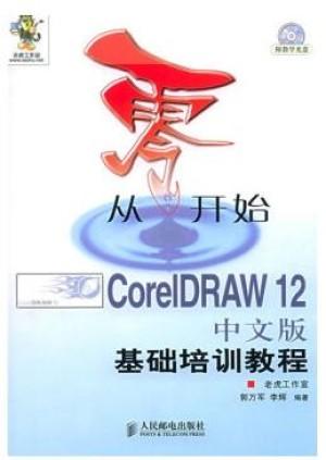 《从零开始-CoreLDRAW基础培训教程》配套光盘