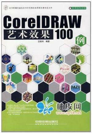 《CorelDRAW艺术效果100例》免费下载