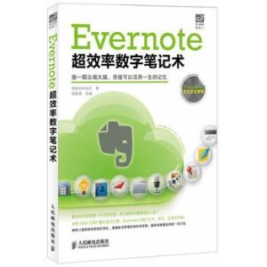 《Evernote超效率数字笔记术》