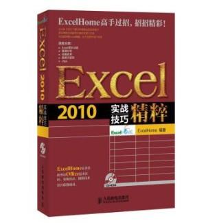 《Excel 2010实战技巧精粹》配套光盘