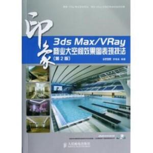 《3ds Max/VRay印象 商业大空间效果图表现技法》