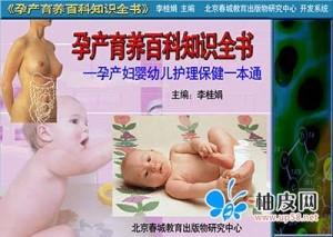 《孕产育养百科知识全书,孕产妇婴幼儿护理保健一本通》配套光盘下载