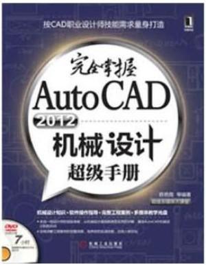 完全掌握AutoCAD2012机械设计超级手册