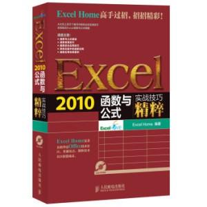 《Excel 2010函数与公式实战技巧精粹》配套光盘