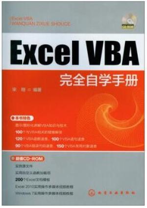《Excel VBA完全自学手册》免费下载