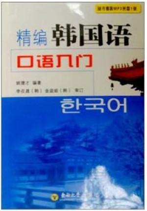 《精编韩国语口语入门》