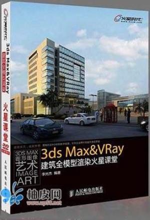 《3ds Max & VRay建筑全模型渲染火星课程》