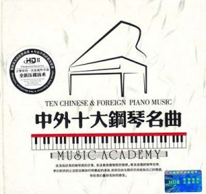 《中外十大钢琴名曲》