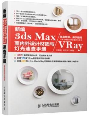 《3ds Max VRay室内外设计材质与灯光速查手册》