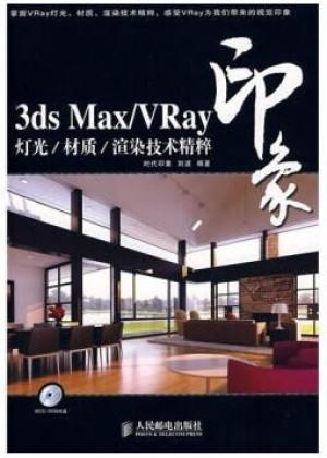 《3ds Max_VRay印象灯光_材质_渲染技术精粹》
