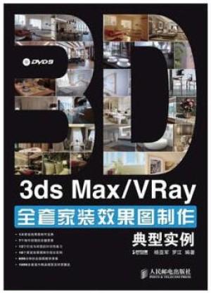 《3ds Max_VRay全套家装效果图制作典型实例》
