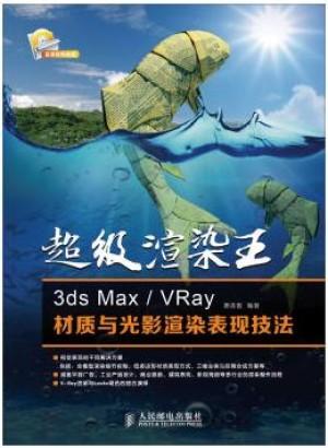 《超级渲染王:3ds Max/VRay材质与光影渲染表现技法》