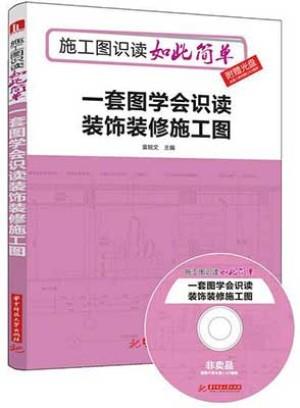 《一套图学会识读装饰装修施工图》配套光盘