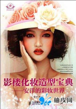 《影楼化妆造型宝典》视频教程