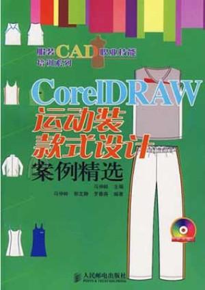 《CorelDRAW运动装款式设计案例精选》